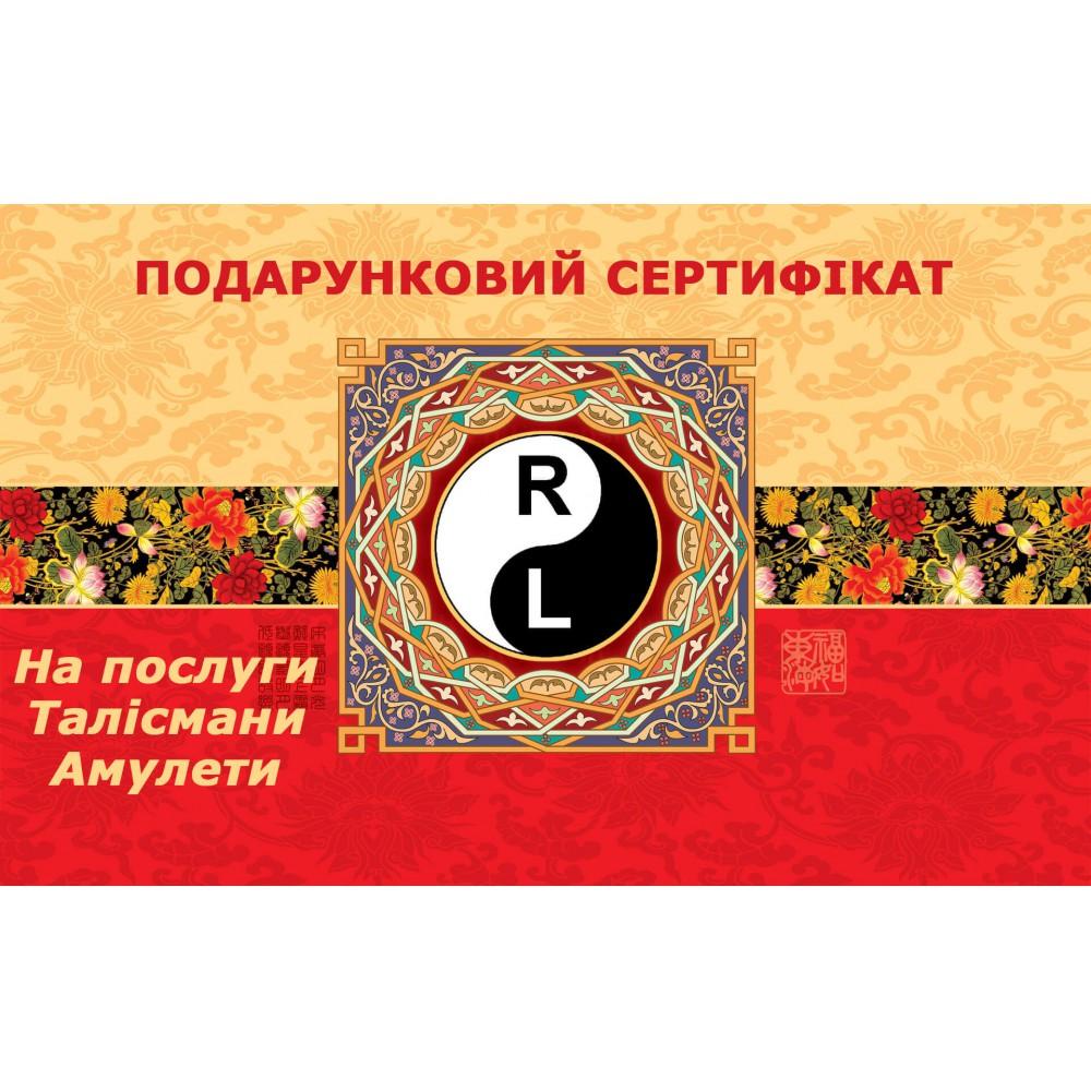 1000 грн. Подарунковий сертифікат.