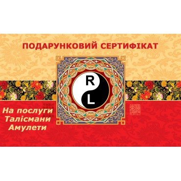 10 000 грн. Подарунковий сертифікат.